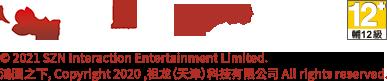 © 2021 SZN Interaction Entertainment Limited. 鴻圖之下, Copyright 2020 ,祖龙(天津)科技有限公司 All rights reserved.