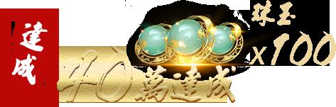 20萬達成:銅幣x3000