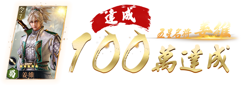 100萬達成:主城外觀-金閣玉殿