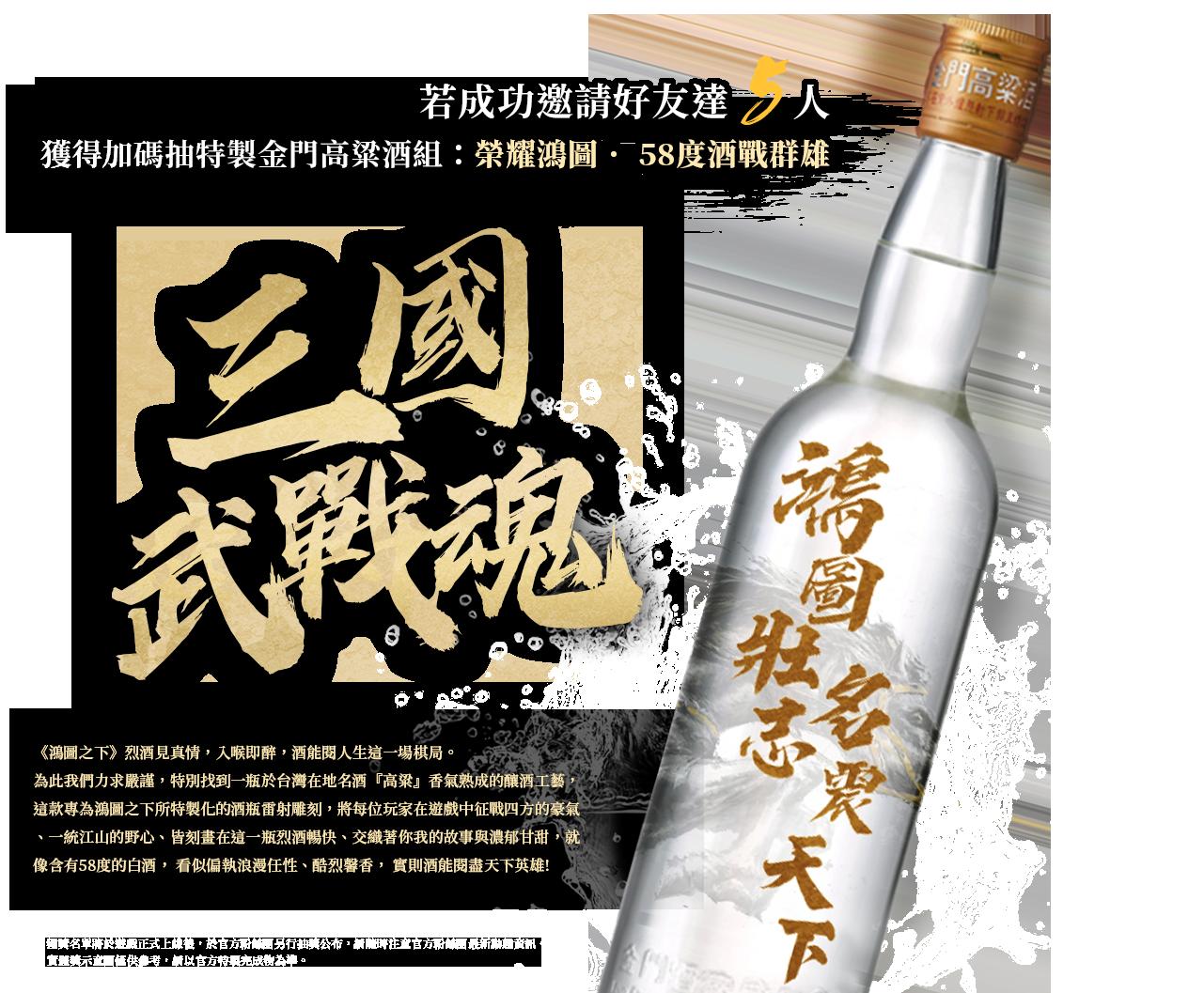 成功邀請好友達5人,獲得加碼抽特製金門高粱酒組