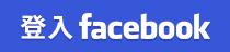 登入Facebook